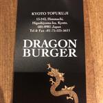DRAGON BURGER -