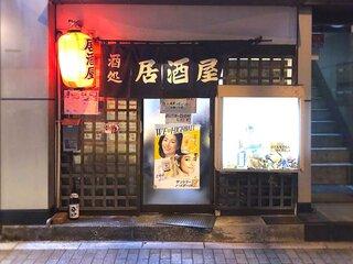 秋刀魚 - 店舗外観 2020.2.4