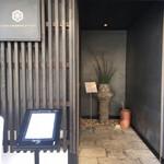 吉祥菓寮 - 外観・入口