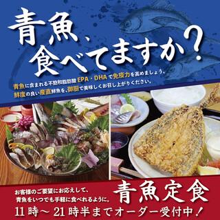 【青魚】を食べて免疫力を高めましょう♪