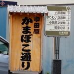 130879750 - 小田原おでん本店さんは、かまぼこ通り(旧東海道)沿いのお店です。