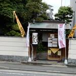 130879766 - お店の入口は白壁塀に銅葺き屋根のある和風の門です。