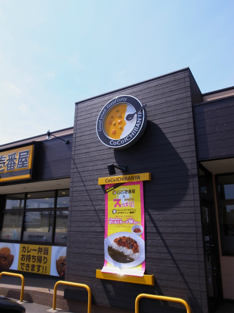 CoCo壱番屋 八戸城下店