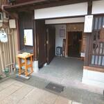 菓舗 カズナカシマ - 外観
