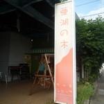 亜湖の木 -