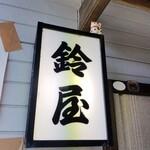 鈴屋 - 看板