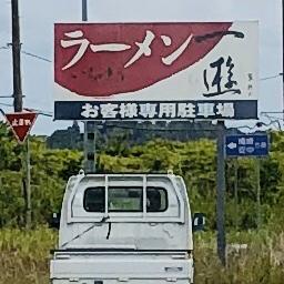 ラーメン 一遊 稲敷市その他 ラーメン 食べログ