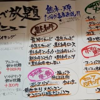 《吉報》「天草本店」と同じ【食べ放題メニュー】になりました!