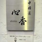 Chuugokusaishinka - 中國菜 心香
