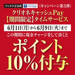 6月1日~6月9日まで現金チャージでポイント10%付与