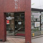 世田谷 火龍園 - 外観