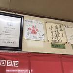 佐野らーめん 亀嘉 -