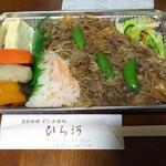 季節料理 ふぐ すし 和食処 ひら河 - 【テイクアウト】牛ごぼう弁当 990円