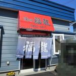 味の福龍 - 店舗外観