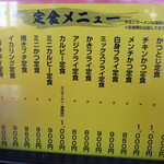 130918940 - 定食メニュー