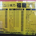 130918943 - 麺・丼メニュー