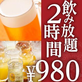 【特別企画】飲み放題3時間980円!日曜~木曜限定!!