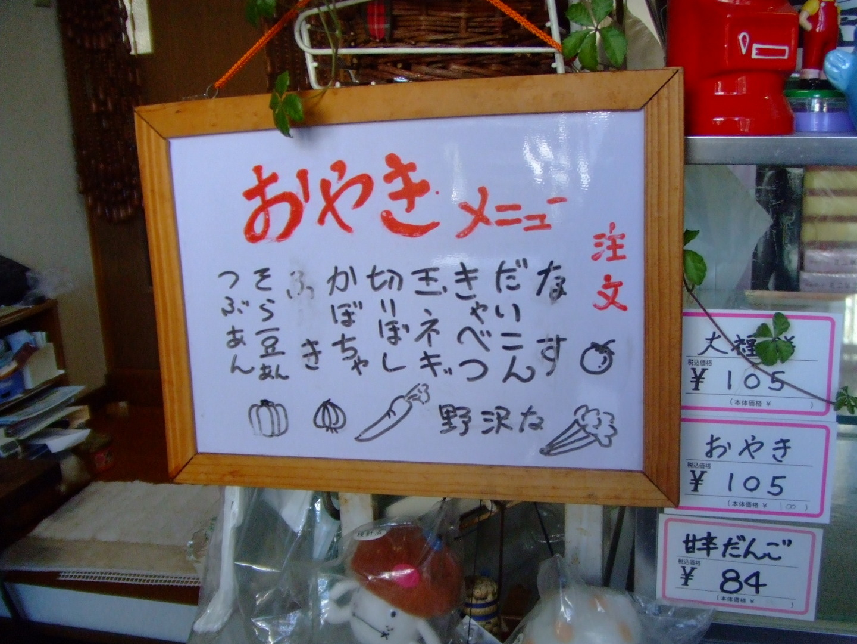 井筒屋製菓舗 name=