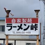 ラーメン峠 -