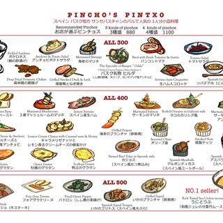 シェア無しで食す1人分の小皿料理ピンチョスは300円より。
