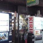 井上竹商店 - ファサード