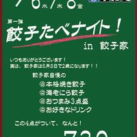 レトロ新橋系 餃子家 - 2周年記念イベントのお知らせです!