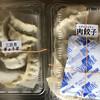 ぎょうざ衛門 - 料理写真:1パック 7ケ入 生餃子といえど冷凍です。