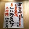 宙寅屋 東京ソラマチ店