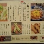 骨付鳥 一鶴 丸亀本店 - サイドメニュー
