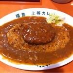 福島上等カレー - ハンバーグカレー