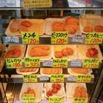 セキグチ肉店 -
