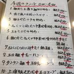 Manshinsaikan - 【'20.5】ランチメニュー、多いやろ