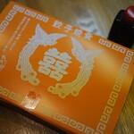 餃子の喜むら - 料理写真:
