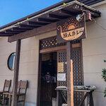 旅人カレー - 2020年6月7日に閉店しちゃう「旅人カレー」さん。きっとまた食べられますよね??
