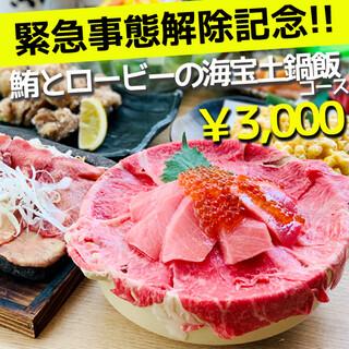 【緊急事態宣言解除記念】飲み放題3時間付き3000円♪