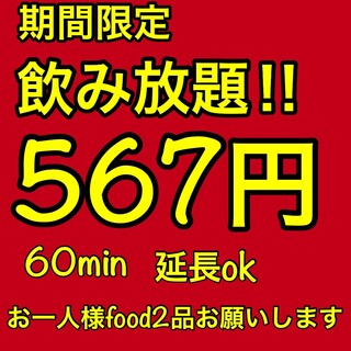 期間限定567円飲み放題‼︎