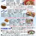 焼肉みよし - 料理写真:テイクアウトメニューVer.7