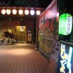 農家酒場 どはってん - 奈良県南部復興支援!吉野杉、檜、竹を使い店内改装しました。2012年5月