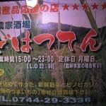 農家酒場 どはってん - 店【畝傍山】から、どファーム【二上山】まで、およそ10キロです。