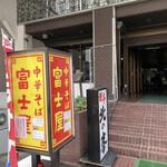 中華そば 富士屋 - 通りにある看板です、奥の通路内にお店はあります