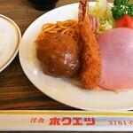 ホクエツ - 料理写真:Aランチ 850円
