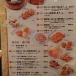 Chainamun - 点心:餃子・焼き物・揚げ物