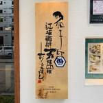 穴子印 江坂海鮮天ぷら おーうえすと - 外観1