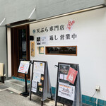穴子印 江坂海鮮天ぷら おーうえすと - 外観2