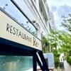 Restaurant Re: - メイン写真: