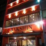 南インド料理ダクシン 東日本橋店 - パフェ大好きかりん日記
