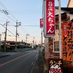 お好み焼 大ちゃん - 道端の看板
