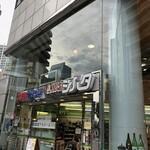 国分酒造 - 名古屋駅近くにあるL Wシバタさん☆