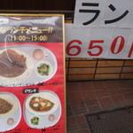 マンモスカレー 明大前店 - ランチメニュー(11時~15時)
