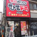 辛口肉ソバ ひるドラ - お店 外観